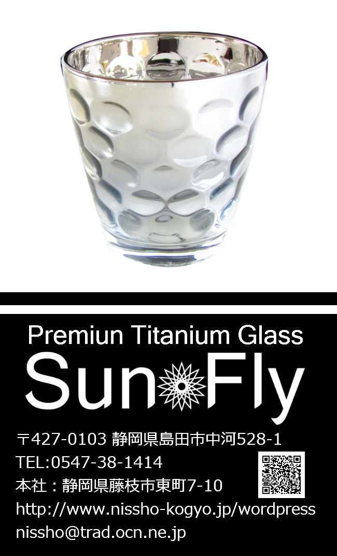 SunFlyビアグラス