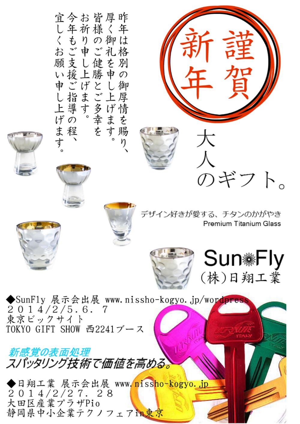 2014年賀SunFly